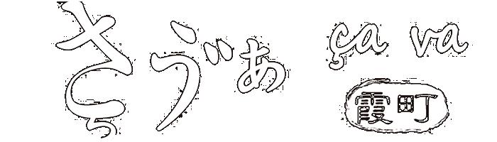 霞町 さう゛ぁ 公式ホームページ